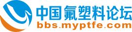 中国氟塑料论坛